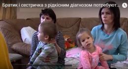 У Чернівцях братик і сестричка з рідкісним діагнозом потребують допомоги небайдужих (відео)