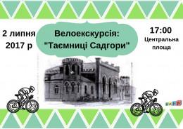 """У Чернівцях запрошують всіх бажаючих на велоекскурсію """"Таємниці Садгори"""""""