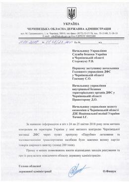 Голова ОДА Олександр Фищук поскаржився в СБУ на Чернівецьку митницю ДФС