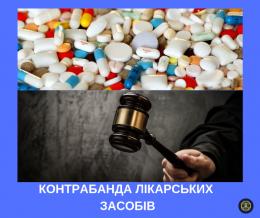 За контрабанду лікарських засобів засуджено 58-річного буковинця