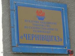 Антимонопольний комітет порушив справу проти «Чернівцігаз»