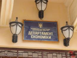 Департамент економіки Чернівецької міськради