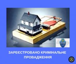 За фактом шахрайства агентів з продажу нерухомості зареєстровано кримінальне провадження