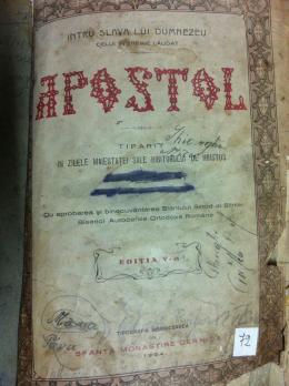 Чернівецькі митники вилучили у іноземця Богослужбову книгу «APOSTOL» (фото)