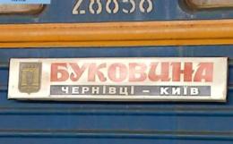 Потяг «Київ-Чернівці» на смерть збив чоловіка