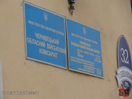 Чернівцький обласний військовий комісаріат