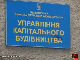 Управління капітального будівництва Чернівецької ОДА