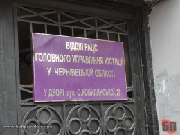 У Чернівцях пропонують свторити онлайн чергу до РАЦСу