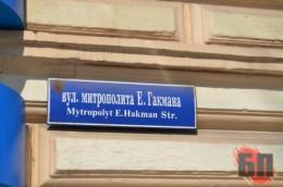 Вулиця Гакмана у Чернівцях