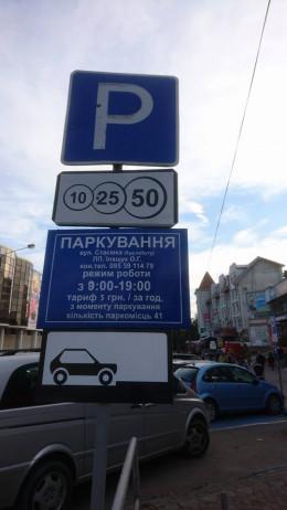 У Чернівцях власник автопарковки на Небесної Сотні незаконно завищив вартість послуг