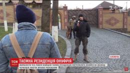 На околиці Чернівців знайшли фешенебельну резиденцію глави УПЦ МП Онуфрія (відео)