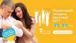 В Чернівецькій області проведуть тиждень імунізації