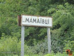 Село Мамаївці