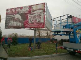 У Чернівцях комунальники демонтували незаконний білборд на Винниченка (відео)