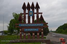 Вижницький район