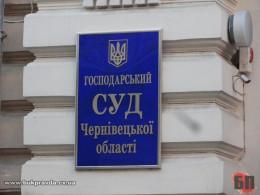 Господарський суд Чернівецької області