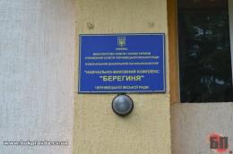 "НВК ""Берегиня"""