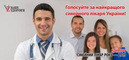 Троє медиків з Буковини претендують на звання «Сімейний лікар року» (фото)