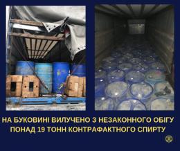 У Новодністровську вилучили понад 19 тонн контрафактного спирту