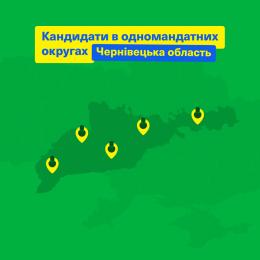 """Стали відомі імена мажоритарників на Буковині від """"Слуги народу"""""""