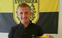 """Контракт із чернівецькою """"Буковиною"""" підписав новий нападник"""