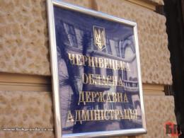 Чернівецька обласна державна адміністрація