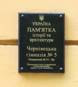 Чернівецька гімназія № 5