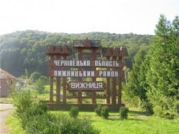 Громади Вижниччини підписали меморандум про співпрацю з ПРООН