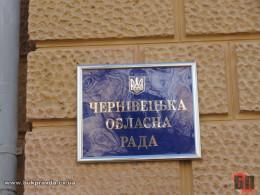 На Буковині хочуть створити комісію з оцінки корупційних ризиків