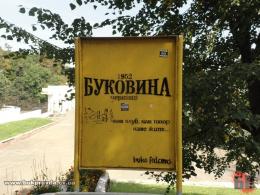 """ФСК """"Буковина"""""""
