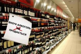 Вночі заборонили продавати алкоголь