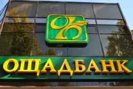 """На Буковині пограбували сільське відділення """"Ощадбанку"""""""