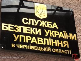 УСБУ в Чернівецькій області