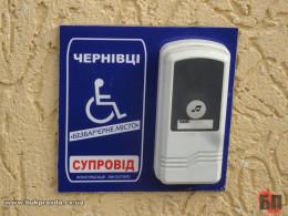 У Чернівцях інваліди отримуватимуть щомісячну матеріальну допомогу