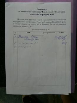 У Чернівцях в маршрутках збирають підписи