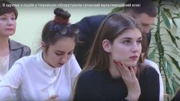 В одному з ліцеїв у Чернівцях облаштували сучасний мультимедійний клас