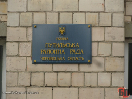Путильська районна рада