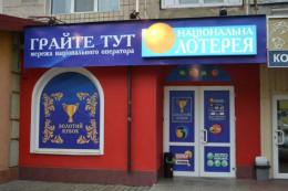 Чому гральний бізнес працює в усіх українських містах, попри його заборону