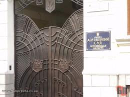 Апеляційний суд Чернівецької області
