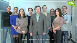 У Чернівцях телеканал ТВА записав відеозаяву (відео)
