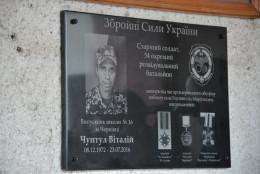 В чернівецькій школі відкрили меморіальну дошку Герою АТО