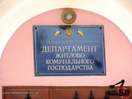 Департамент ЖКГ