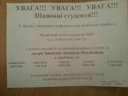 У ЧНУ заперечили інформацію про примусові угоди студентів з лікарями студполіклініки