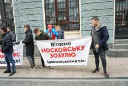 """У Чернівцях лідера ВО """"Батьківщина"""" Юлію Тимошенко зустрічали провокативними плакатами"""