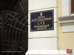 На Буковині в Апеляційному суді звільнилася одна посада судді
