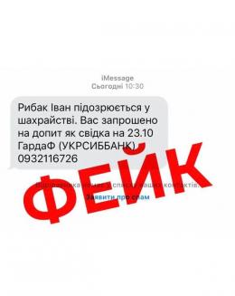 Кандидат від «Партії Чернівчан» заявив про SMS-атаку проти нього