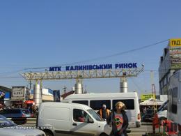 Калинівський ринок