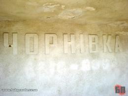 Сільський голова Чорнівки заявив про спалах коронавірусу в селі