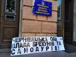 Десятки людей пікетували Чернівецьку ОДА (фото)