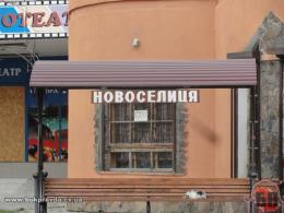 Новоселиця
